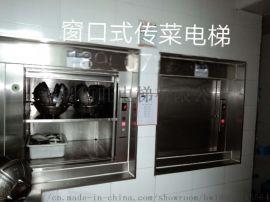 供应深圳龙华饭店传菜电梯,传菜电梯厂家