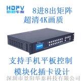 深圳HDMI矩阵8进8出切换器音视频信号矩阵厂家