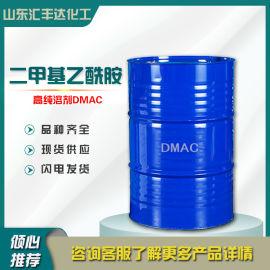 N, N-二甲基乙酰胺 优级DMAC厂家直销