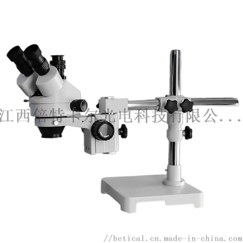 XTL-7045W1万向支架型双目实体 显微镜 玉石雕刻 生物手术解剖镜