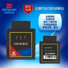 正原汽车OBD车辆尾气检测仪新能源汽车诊断仪