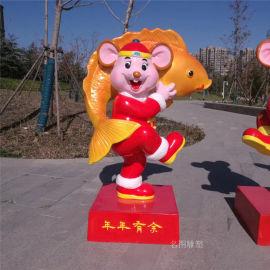 肇庆新年卡通吉祥物雕塑玻璃钢鼠年雕塑主题装饰