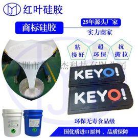 环保商标涂布硅胶