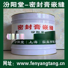 供应、嵌缝密封膏、密封膏嵌缝、嵌缝密封材料