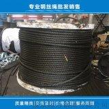 普通鋼絲繩 麻芯鋼絲繩表面塗油耐磨耐用