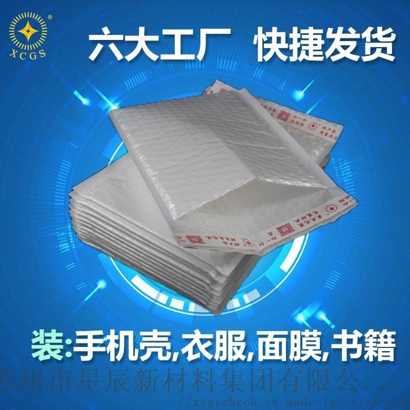 上海地区供应哑光膜气泡袋