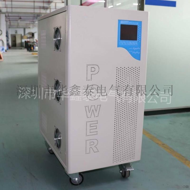 50000VA三相穩壓器|50000W交流穩壓電源