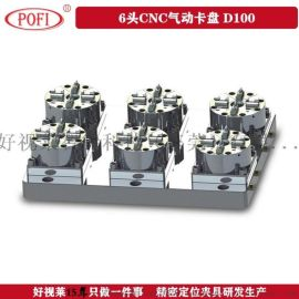 快速定位夹具 CNC6头气动卡盘 零点定位夹具