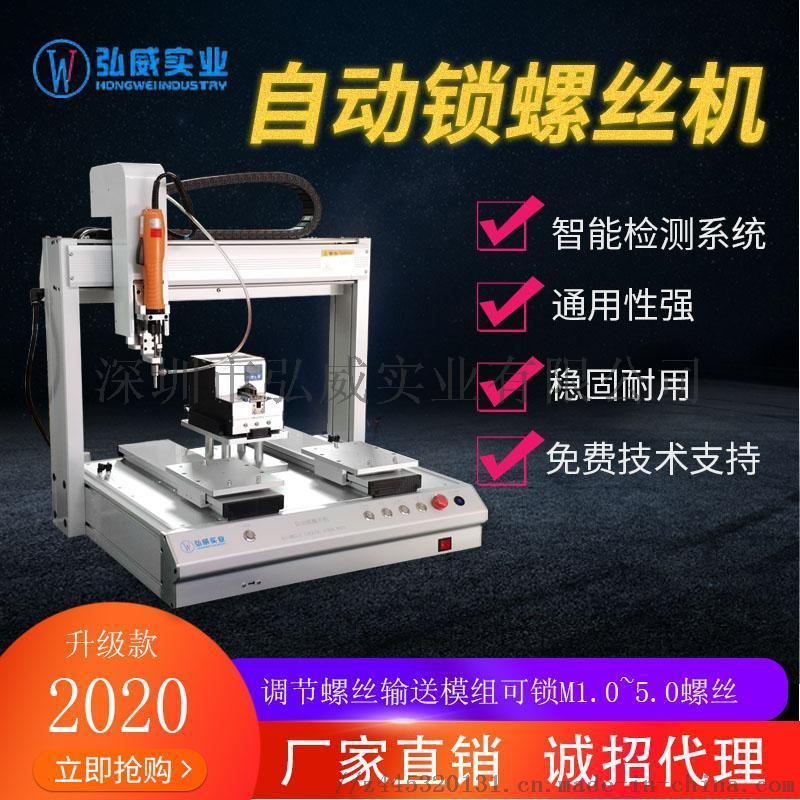 惠州3轴自动锁螺丝机