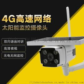 4G太阳能监控摄像头户外高清无线摄像头