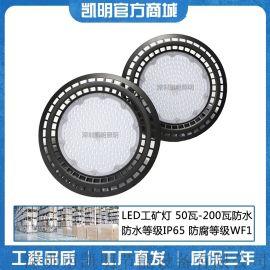 UFO工矿灯100W150W200W足瓦LED工矿灯