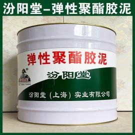 弹性聚酯胶泥、良好的防水性能、弹性聚酯胶泥