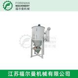 提升式干燥机 塑料搅拌机