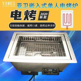 亚卫电烧烤炉商用嵌入式单人电烤炉无烟发热管烤肉机