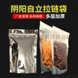 镀铝箔阴阳自立袋 铝箔自封袋 坚果糖果食品包装袋