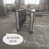 空氣加熱器礦井加熱機組專用換熱器