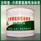 現貨、冷庫聚氨酯噴塗體系、銷售、冷庫聚氨酯噴塗體系