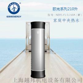 纽恩泰空气源热水器欧尚系列1.5匹210升