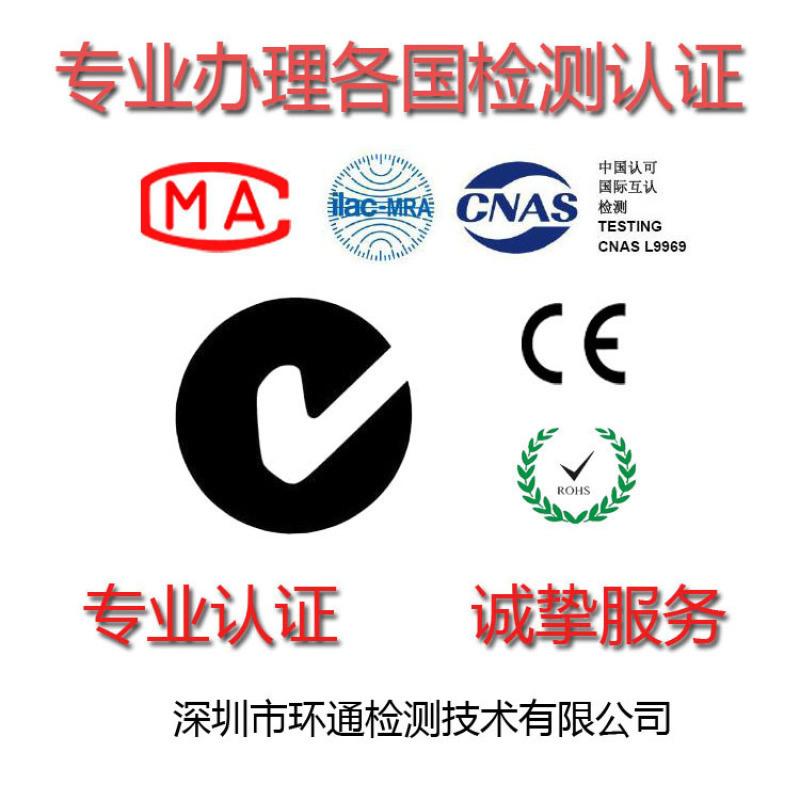 数据线澳洲电磁兼容C-Tick认证