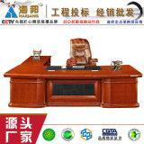 弧形老板桌总裁桌3.6米环保油漆中山海邦3605款