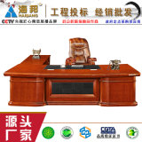 弧形老闆桌總裁桌3.6米環保油漆中山海邦3605款