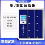 天津36门指纹智能装备柜定制 智能装备存放柜公司