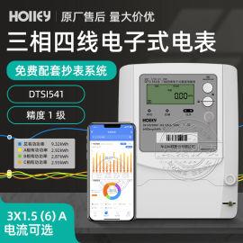 杭州华立DTSI541三相四线电子式电能表 有功1级