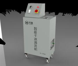 干冰喷射清洗机工业模具零件去4S店汽车积碳洗车机