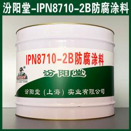 IPN8710-2B防腐塗料、防水,防漏,性能好