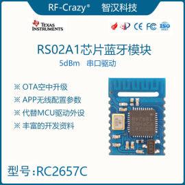 蓝牙4.2 中国芯低功耗低成本串口透传BLE 主从一体同时通信模块