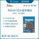 藍牙4.2 中國芯低功耗低成本串口透傳BLE 主從一體同時通信模組