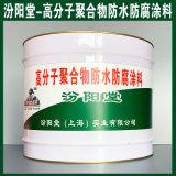 高分子聚合物防水防腐涂料、生产销售、涂膜坚韧