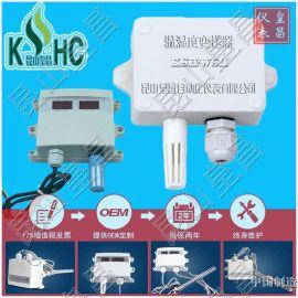 4-20MA户外 防水 温湿度传感器 变送器0-5V 0-10V 485 农业物联网