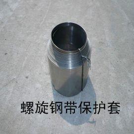 厂家直销螺旋钢带保护套 滚珠保护套
