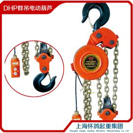 怀鸽DHP环链群吊电动葫芦|焊罐专用