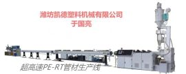 高速PE-RT管材生产线