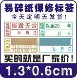 訂做不乾膠易碎標籤,13mm*6mm,保修貼,印刷標籤