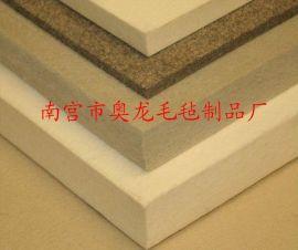 奥龙细白工业羊毛毡 (AL112)
