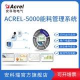 安科瑞電氣工廠水電氣一體化能耗管理系統 Acrel-5000 能耗雲系統