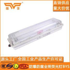 BYS-2*20W防爆防腐全塑荧光灯 防爆LED荧光灯
