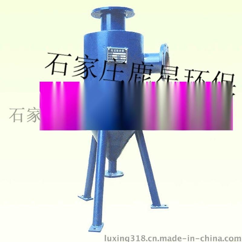 鹿星生产:旋流除砂器,高效除砂器