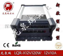 龙泉瑞12V10A新款型材开关电源 12V120W型材电源 LED显示屏电源