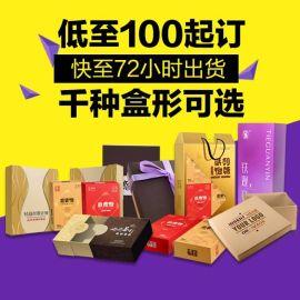 化妆品包装盒定做小批量食品盒彩盒定制印刷定做纸盒定制