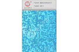 供应镜面喷砂蚀刻不锈钢板镀紫罗兰  304#紫罗兰喷砂蚀刻不锈钢板价格