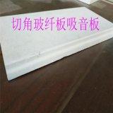 恆弘廠家  布藝玻纖吸音軟包 布藝吸聲板 影院吸音板纖維玻纖吸音板