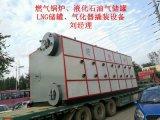 菏泽1吨燃气蒸汽锅炉