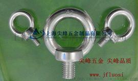 GB825吊环螺栓,不锈钢吊环、304吊环
