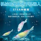 中科院自动化所下属 仿生机器鱼 教育 娱乐 编程教学 智能3D 仿生水下机器鱼 支持安卓和ios