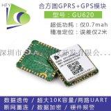 GU620 车规级GPS+GPRS+北斗模块