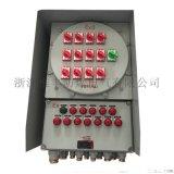 BXX檢修配電箱,非標防爆配電箱,防爆檢修箱